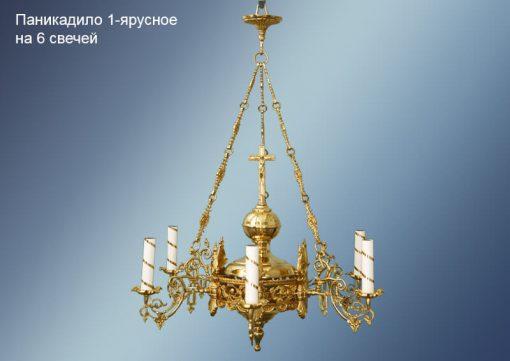 Паникадило для храма на 6 свечей