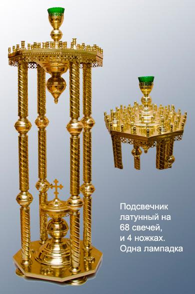 Подсвечник на 68 свечей и 1 лампаду