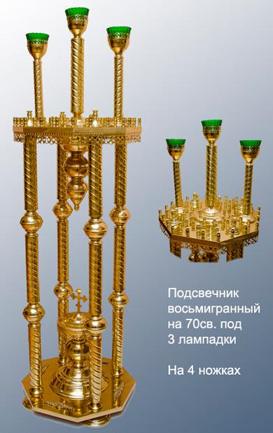 Подсвечник 8 гранный на 70 свечей