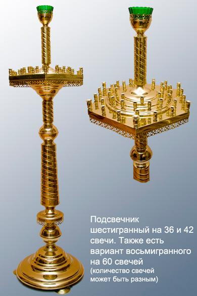 Подсвечник шестигр. на 42 свечи