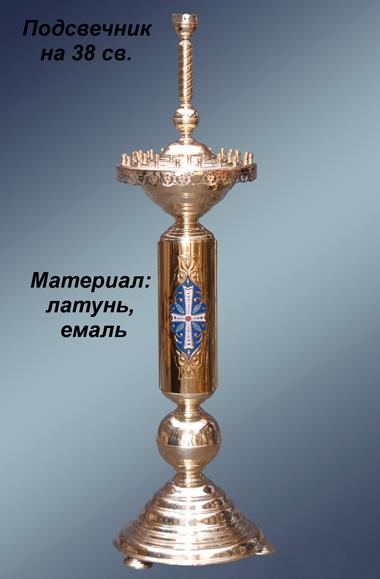 Подсвечник латунный с крестом на 38 свечей