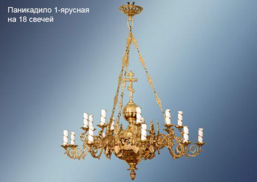 Потолочный церковный светильник на 18 свечей