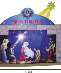 Шопки на Рождество Христово
