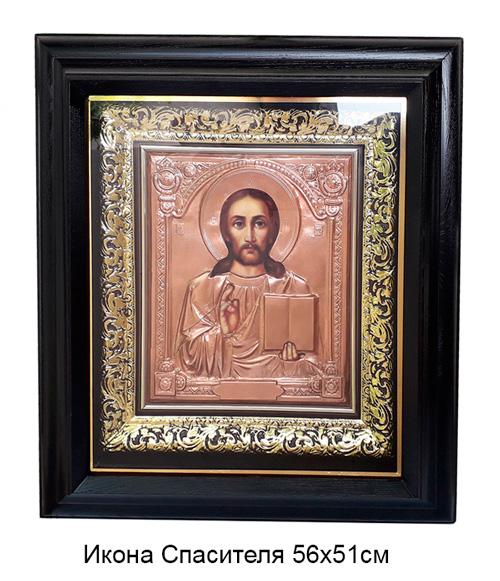 Икона Спасителя чеканка 56х51см