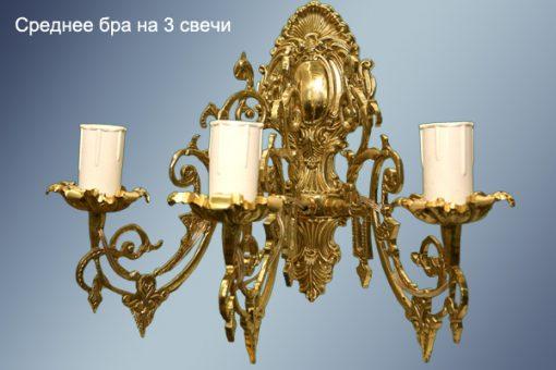 Продажа Бра среднее на 3 свечи